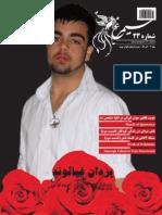 Simorgh_Issue23_Vol2