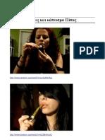 Γυναίκες καπνίζουν Πίπα