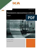 Безопасность промышленных роботов KRC4