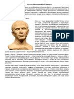 Microsoft Word Document (6)цезарь.шекспир