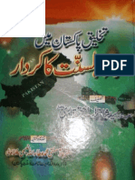 Takhleeq e Pakistan Mein Ulama e Ahl e Sunnat Ka Kirdar