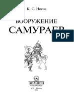 Вооружение самураев by Носов К.С. (z-lib.org).pdf