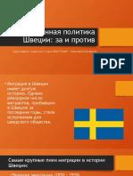 Миграционная политика Швеции