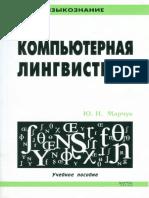 [Marchuk YU.N.] Kompyuternaya Lingvistika(Z-lib.org)