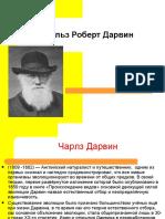 1345622571_charlz-darvin.-zhizn-i-biografiya.ppt