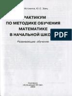 Практикум по методике обучения математике в начальной школе_Истомина