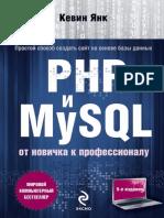 Кевин Янк - PHP и MySQL. От новичка к профессионалу - 2013 (Custom - e-book)