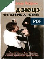 Богрод А. Ниндзюцу. Техника боя_ Методическое пособие для самостоятельного обучения (2002).pdf