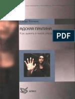 Хотчкис C. - Адская паутина. Как выжить в мире нарциссизма - 2013.pdf
