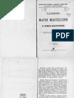 Мария Монтессори и Новое Воспитание
