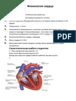 Anatomia_Onlayn.docx