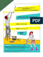 ΙΤΑΛΙΚΑ_Α_ΕΝΟΤΗΤΑ_3_ΜΑΙΟΣ_2015.pdf