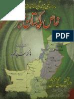 Nai Zindagi Dehli Ka Khas Pakistan Number-1946