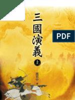 8R32三國演義(上)