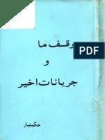 Hekmatyar in Pashto