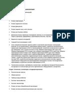 As-built list.doc
