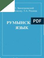 Uchebnik_rumynskogo_yazyka_dlya_I_kursa_filologicheskikh_fakultetov
