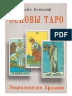Bantskhaf_Kh_-_Osnovy_Taro_Entsiklopedia_Arkanov