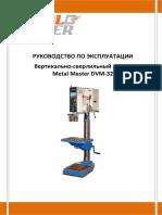 MetalMaster-DVM-32