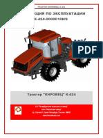 Инструкция_К-424 Кирюша