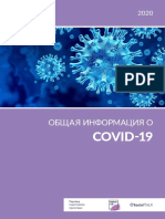 COVID-19_RU