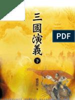 8R33三國演義(下)
