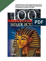 100 знаменитых загадок истории.pdf