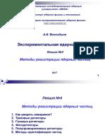Болоздыня_lect_4