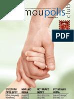 Rotary Club of Hermoupolis (12.2010)