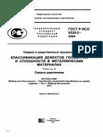 ГОСТ Р ИСО 6520-2-2009 Сварка давлением. Классификация дефектов