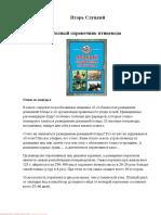 Полный справочник птицевода.pdf