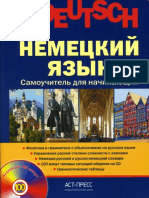 Ageeva_Z_B_Nemetskiy_yazyk_Samouchitel_dlya_nachinayuschikh_Yazyk.pdf