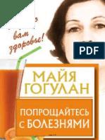 614289-www.libfox.ru.pdf