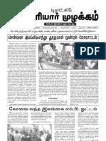 புரட்சிப் பெரியார் முழக்கம்-05/12/2010
