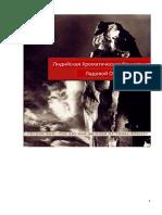 Dzhordzh_Rassel_lidii_774_skaya_Kontseptsia.pdf