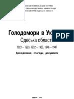 Holod-Odesa