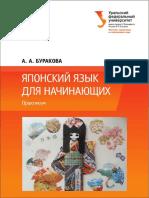А.А. Буракова Японский язык для начинающих Практикум