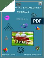 ΜΑΘΗΜΑΤΙΚΑ MIMIΔIA II.pdf