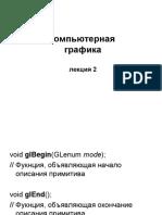 Kompjuternaja_grafika_lekcija_2