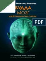 Budda, mozg i nejrofiziologiya schastjya. Kak izmenitj zhiznj k luchshemu. Prakticheskoe rukovodstvo.