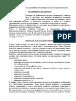 Обуч письму.pdf