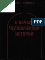 Поршнев Б.Ф. - О начале человеческой истории - 2006.pdf