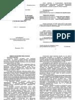 3-239-1308903753_dmitrienko_dmitrij_sergeevich (1).doc