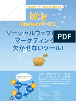 bit.ly Enterpriseとは?