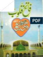 Fatih e Quloob Syeduna Data Ganj Baksh Ali Hajveri