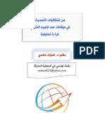 إشكاليّات التّحديث في مؤلّفات عبد المجيد الشرفي