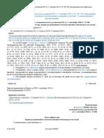 Приказ Министерства экономического развития РФ от 1 сентября 2014 г N 540 Об утв