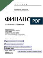 учебник под редакцией Маркиной (1) (2)