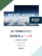 啓示錄歸納分析法查經整理 (1) 2020年版 1-9章.pdf