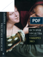 IstoriaUrodstva2.pdf